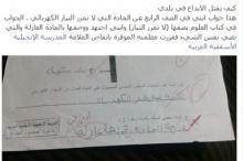 منشور على الفيسبوك يطرد والد طالب من مدرسة في رام ...