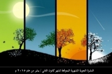 موقع طقس فلسطين يصدر النشرة الجوية الشهرية لشهر كانون ثاني ...
