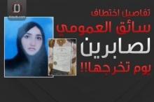 صابرين حسين.. صورة للفجيعة بدلا من المحامية !!