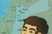 """الأردن تضع """"إسرائيل"""" بدلا من فلسطين في مناهجها التعليمية"""