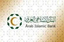 البنك الإسلامي العربي يعلن عن الفائزين في برنامج توفير لعمرة ...