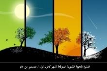 طقس فلسطين يصدر النشرة الجوية الشهرية لشهر كانون أول / ...