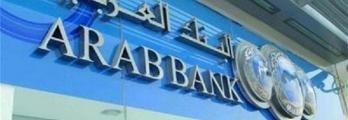 المدعون يطالب بتعويض بمليار دولار الولايات المتحدة: إدانة البنك العربي ...