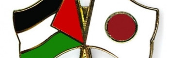 كتيب سياحي ياباني عن فلسطين لا ذكر فيه لإسرائيل