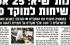 """25 ألف بلاغ في """"إسرائيل"""" عن عمليات لمقاومين خلال 24 ساعة"""